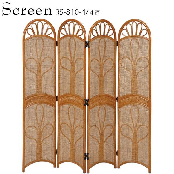 モダンデザイン スクリーン RS-810-4 お部屋の間仕切りに 和室にも洋室にも合うパーテーション