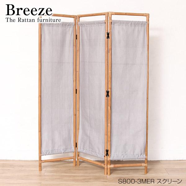 スクリーン おしゃれ 間仕切り 【Breeze S800-3MER スクリーン】パーテーション 衝立 3連 籐 ラタン 折り畳み コンパクト収納 軽量 完成品