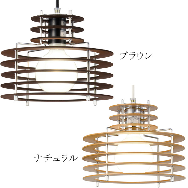 ペンダントランプ 照明 LED対応【リングス 木製リングス 8S NA/BR】