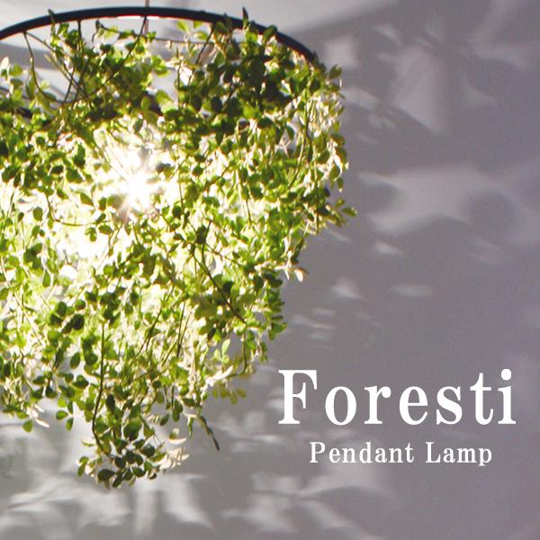 ペンダントランプ ライト ランプ 【Mini-Foresti ミニ フォレスティ LP3000GR】 照明 家庭用照明【送料無料】