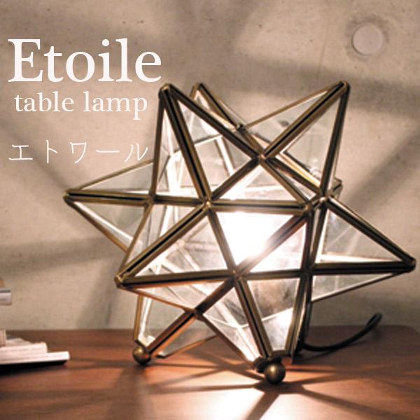 テーブルランプ ライト ランプ【Etoile エトワール LT3675FR/LT3675CL】照明 家庭用照明 モダン デザイン照明 星型ランプ