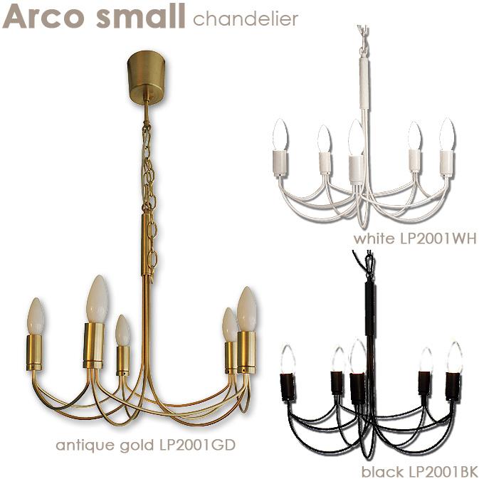シャンデリア ライト ランプ【Arco small アルコ スモール LP2001GD/LP2001WH/LP2002BK】照明 家庭用照明 シンプルモダン デザイン照明 アイアン