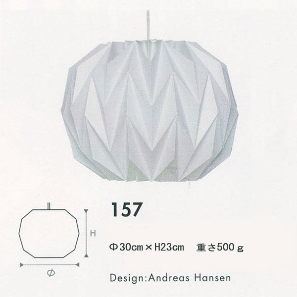 【即出荷】 レ・クリント MODEL157A ホワイト ペンダントランプ モダン ペンダントライト デンマーク 照明 ホワイト ユニーク スタイリッシュ デンマーク 北欧 ハンドクラフト モダン 高級 ハンドメイド, フィガロ:d0ba0261 --- cmaise.com.br