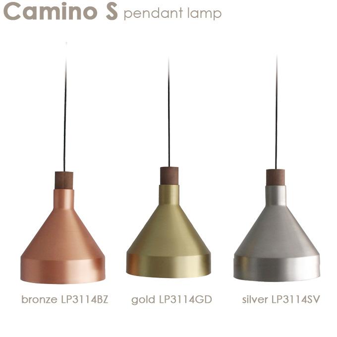 ペンダントランプ【Camino S カミーノ】LP3114GD/LP3114BZ/LP3114SV 照明 ライト ランプ ダイニング リビング