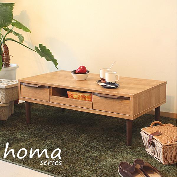 HOMA 【日本 国産】 ホマ リビングテーブル センターテーブル ローテーブル ナチュラルベースで優しい空間を演出してくれるhomaシリーズ table
