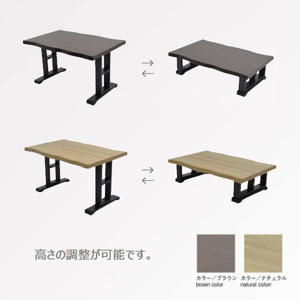 210リビングテーブル 【かも川】 リビング テーブル 高さ2段階 オーク突板