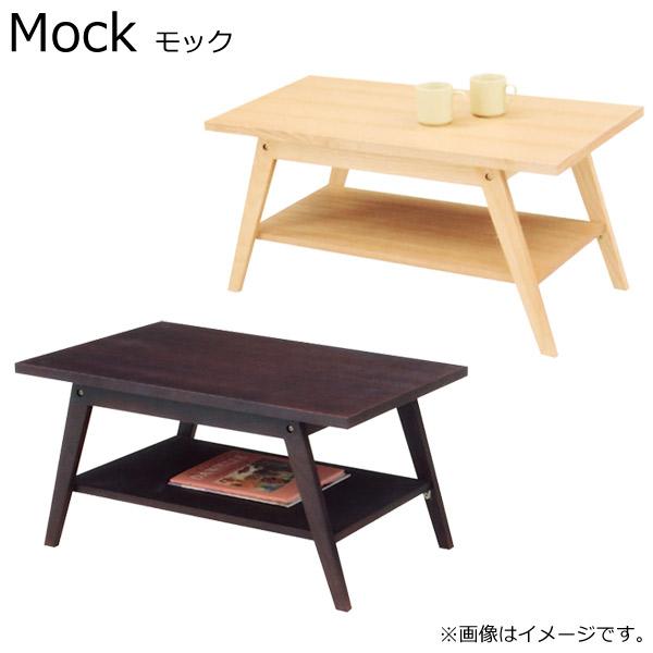 センターテーブル 80幅 【モック】 棚付 2色展開 ブラウン ナチュラル 【送料無料】
