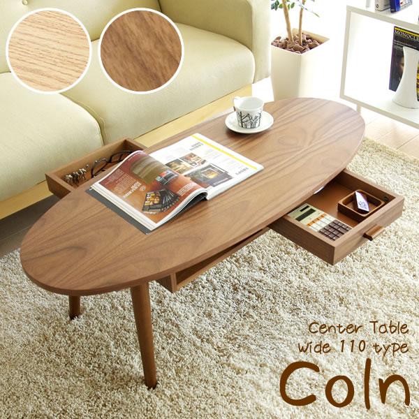 センターテーブル 引き出し付テーブル Coln(コルン) リビングテーブル 幅110cm ワイド天板 ブラウン色/ナチュラル色 引出付き A4サイズ収納可能 オーバル型木製テーブル シンプル かわいい 円卓 ラウンドテーブル BR/NA 木製 CT-K1148W