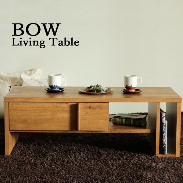 リビングテーブル ローテーブル センターテーブル 【BOW バウ リビングテーブル】木製 TABLE おしゃれ/収納スペース/105cm幅/