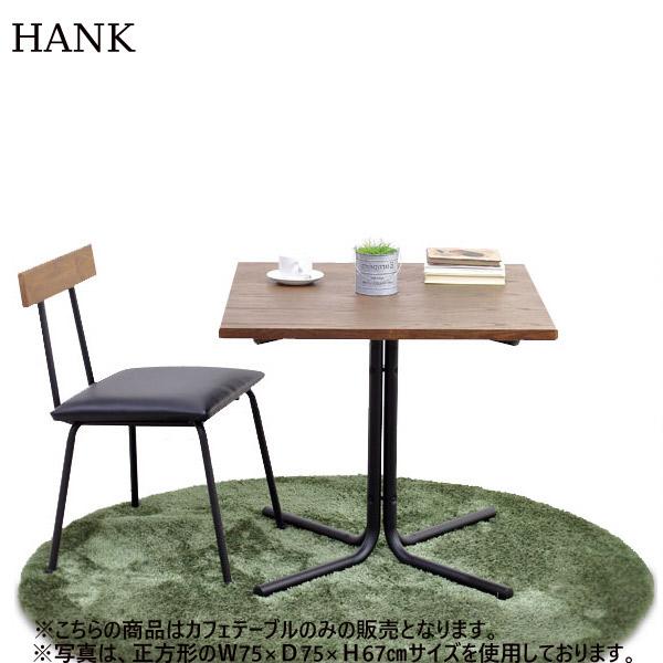 カフェテーブル 【DNE-224TBR】 センターテーブル リビング 天然木 スチール 【送料無料】
