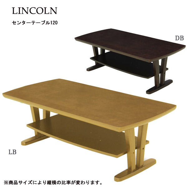 テーブル 【センターテーブル リンカーン 120】 ラバーウッド 幅120 ウレタン塗装 DB/LB 【送料無料】