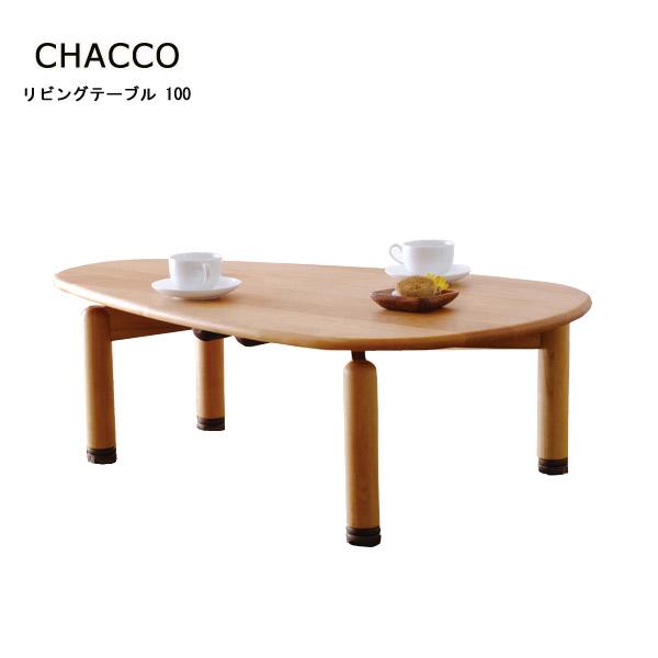 【チャコ】リビングテーブル 100 (NA+MBR) アルダー材 シンプル おしゃれ