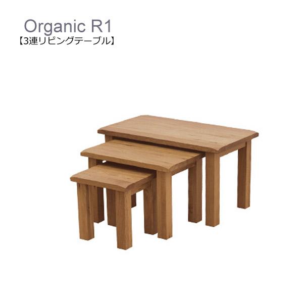 テーブル リビングテーブル【Organic R1 オーガニック R1 3連リビングテーブル】オーク無垢材 3点テーブルセット【送料無料】