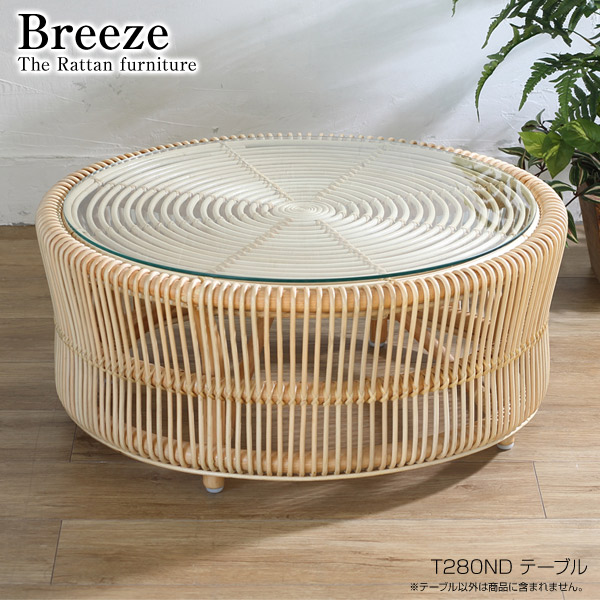 テーブル【Breeze T280ND テーブル】 ラタン 籐 センターテーブル 自然 天然 ガラス天板 丈夫 手作り 完成品
