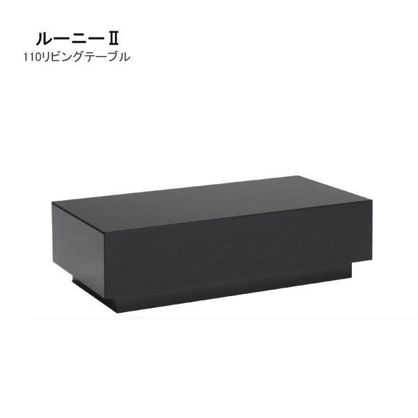 リビングテーブル 引出し付き ブラックガラス張り【ルーニー2 110リビングテーブル】