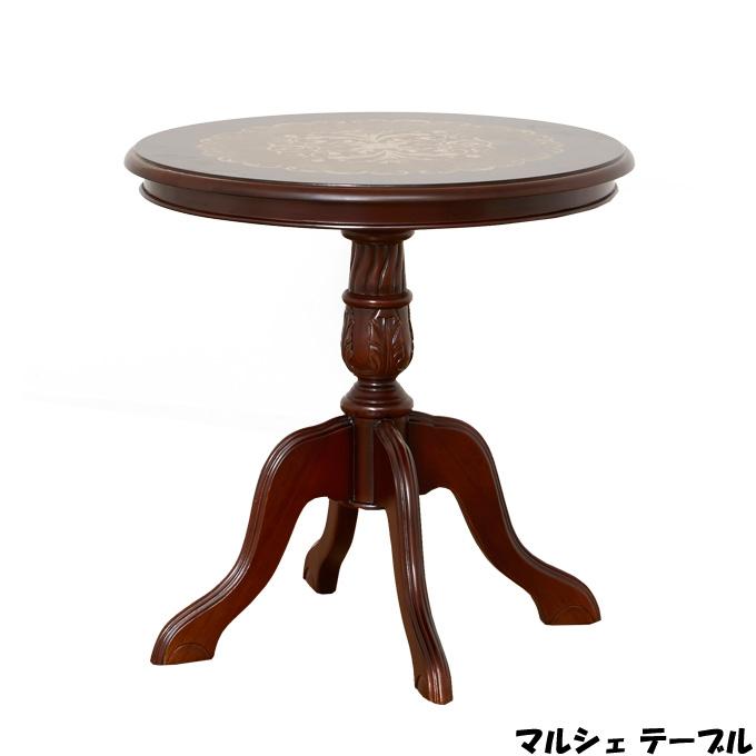 テーブル【マルシェ テーブル】(28566) リビングテーブル モダン おしゃれ