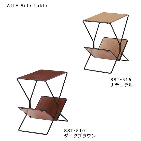 AILE(エール) 40 サイドテーブル SST-510/516 ダークブラウン/ナチュラル