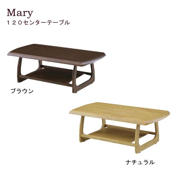 センターテーブル【マリー 120センターテーブル】リビングテーブル 120cm幅 おしゃれ ローテーブル シンプル