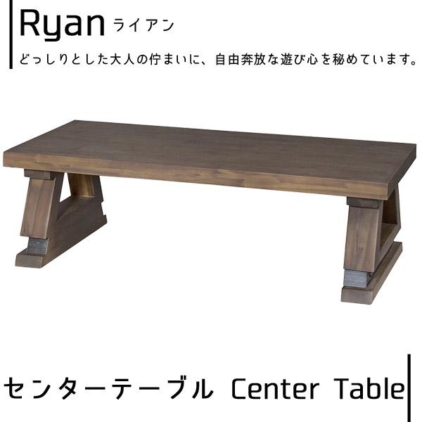 【お得なクーポン配布中★】センターテーブル幅120 【LAY-752】【Ryan】ライアン 天然木 アカシア シンプル ローテーブル リビングテーブル