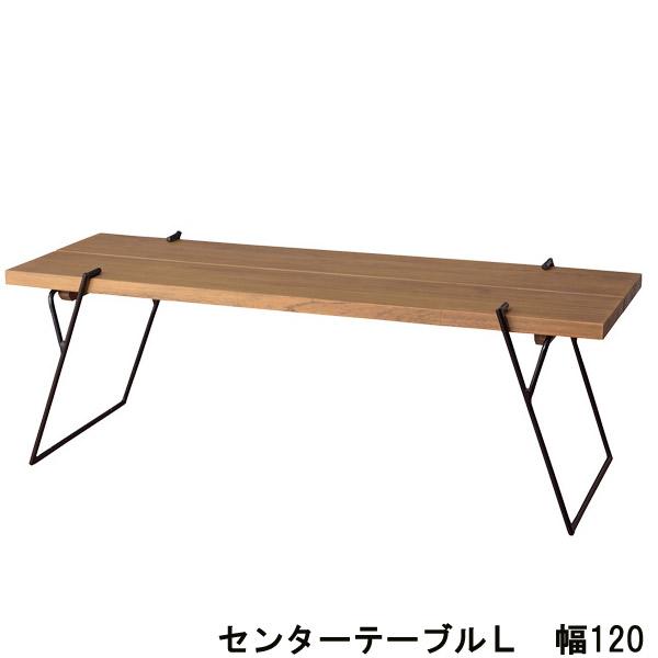 センターテーブルL 【NW-172】天然木 ミンディ シンプル ローテーブル リビングテーブル コーヒーテーブル