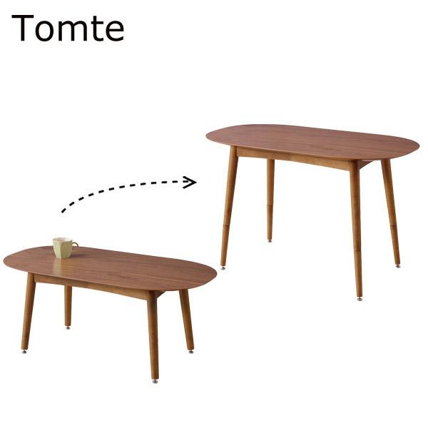 2WAYテーブル【TAC-251WAL】【Tomte】トムテ 2WAYテーブル 高さ調節可能 天然木 ラバーウッド ウォルナット シンプル ローテーブル リビングテーブル ダイニングテーブル