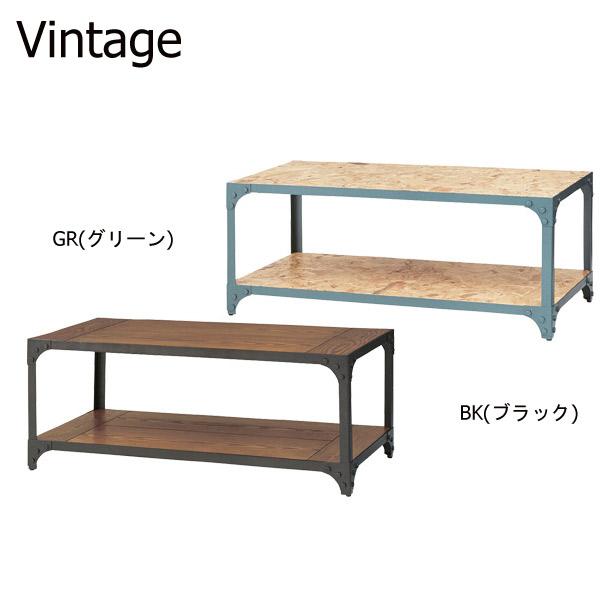 テーブル 【DIS-940BK/GR】【Vintage】ヴィンテージ シンプル ローテーブル リビングテーブル コーヒーテーブル