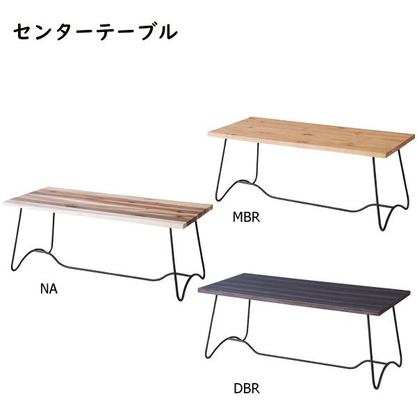 センターテーブル【NW-111NA/MBR/DBR】天然木 シンプル ローテーブル リビングテーブル コーヒーテーブル