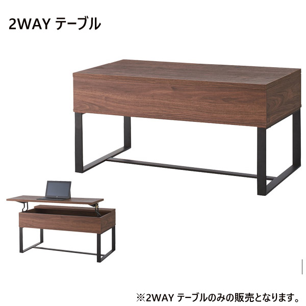 2WAY テーブル【SO-851WAL】チェスター 高さ調節可能 ブラックスチール ローテーブル リビングテーブル コーヒーテーブル