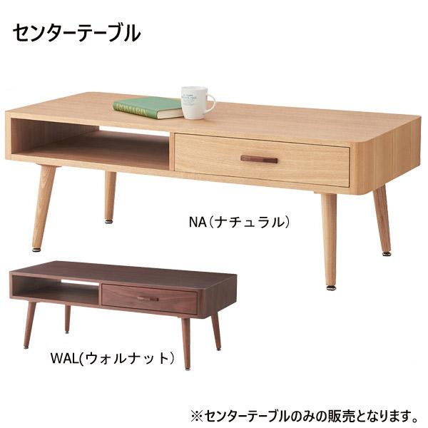【3/21 20時よりエントリーでP10倍!】センターテーブル【NYT-782NA/WAL】天然木 収納付テーブル ローテーブル リビングテーブル コーヒーテーブル
