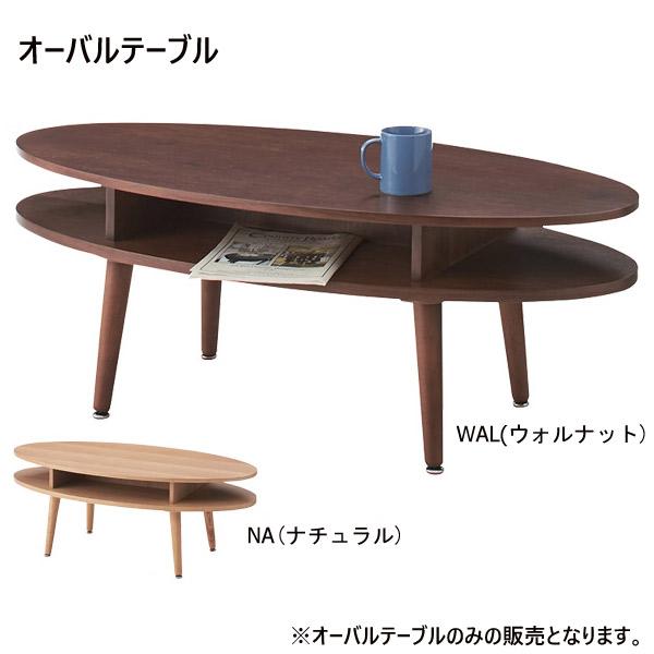 オーバルテーブル【NYT-762WAL/NA】天然木 収納棚付テーブル バタフライテーブル ローテーブル リビングテーブル コーヒーテーブル