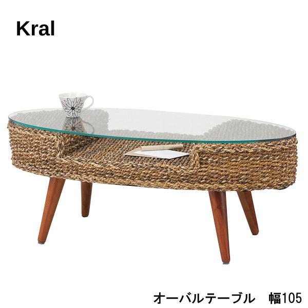センターテーブル幅105 【NRT-415】クラール オーバルテーブル シンプル ローテーブル リビングテーブル
