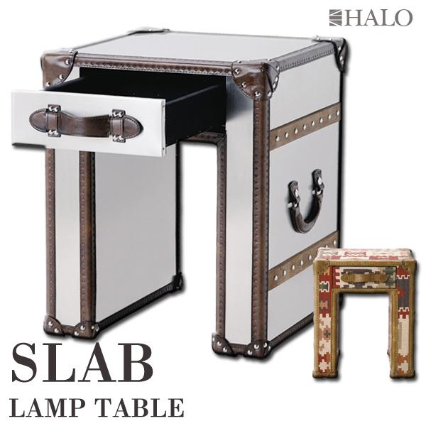 サイドテーブル ランプテーブル HALO(ハロー)【SLAB スラブ ランプテーブル】 デザイナ―ズ家具/おしゃれ/ミッドセンチュリー