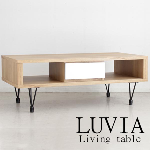 リビングテーブル【LUVIA ルビア リビングテーブル】センターテーブル ローテーブル 引出し 110cm幅 シンプル ナチュラル 北欧 モダン スチール アイアン