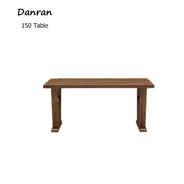 リビングテーブル 【ダンランB 150テーブル】 MBR(ブラウン) DANRAN ダンラン 木製 おしゃれ ダイニングテーブル 木製 北欧