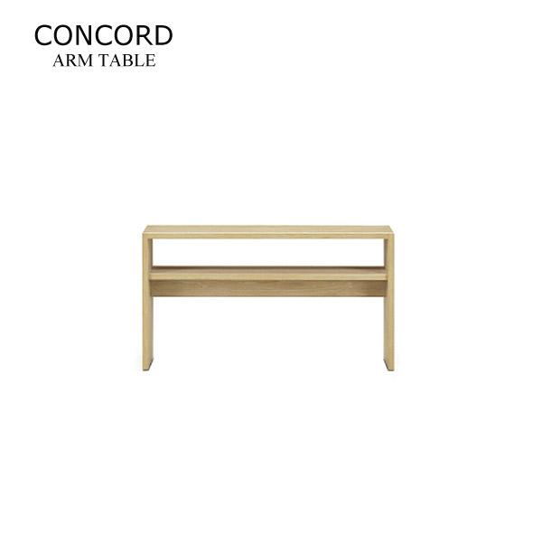 リビングテーブル 【CONCORD コンコード 90アームテーブル】 LBR(ライトブラウン) CONCORD コンコード 木製 おしゃれ ダイニングテーブル 木製 北欧 ナチュラル