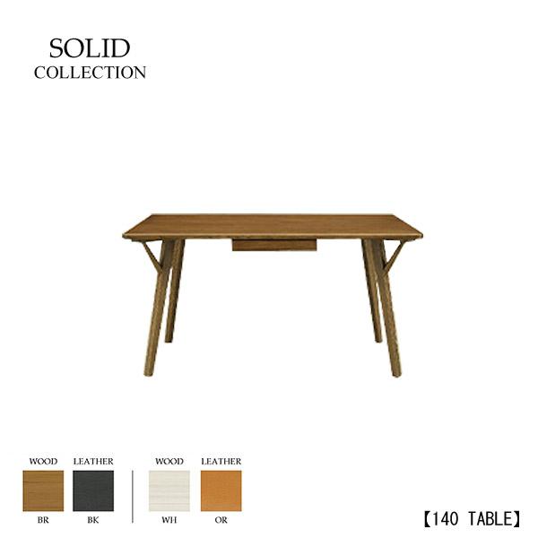 リビングテーブル 【SOLID COLLECTION TA01 140テーブル】 BR/WH SOLID COLLECTION 木製 おしゃれ ダイニングテーブル 木製 北欧 ナチュラル