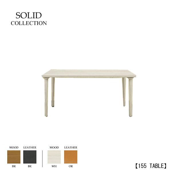 リビングテーブル 【SOLID COLLECTION TA03 155テーブル】 BR/WH SOLID COLLECTION 木製 おしゃれ ダイニングテーブル 木製 北欧 ナチュラル