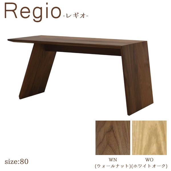 テーブル リビングテーブル ローテーブル 【Regio レギオ -方向- 80リビングテーブル WO色】おしゃれ/LEGNATEC/レグナテック/木製/ナチュラル/国産【受注生産】