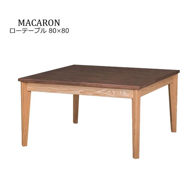 ローテーブル【MACARON マカロン】ローテーブル80H 幅80 カフェテーブル ダイニングテーブル ワークテーブル リビングテーブル 机