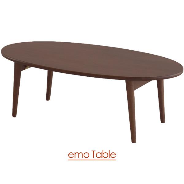 リビングテーブル幅100 【EMT-3142BR】【emo Table】エモ 天然木 ラバーウッド シンプル モダン ローテーブル リビングテーブル 折りたたみ式 コンパクト