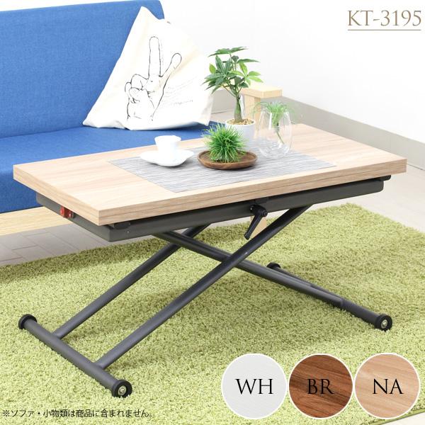 昇降式テーブル キャスター付き 伸長 コンパクト エクステンション昇降テーブル リフティングテーブル テーブル ダイニングテーブル 高さ調節 おしゃれ KT-3195BR/NA/WH