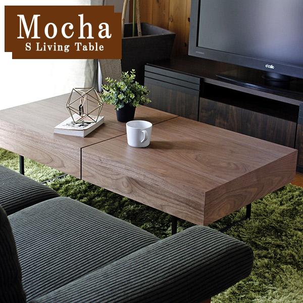 リビングテーブル ローテーブル ウォールナット突板 【Mocha モカ S リビングテーブル BR】 120テーブル スチール脚 隠せる収納 収納スペース モダン おしゃれ