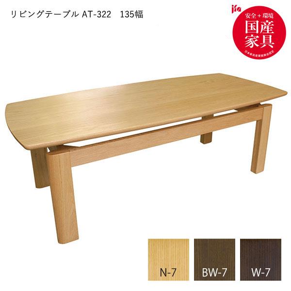 リビングテーブル【AT-322 #135】 木製 センターテーブル ナチュラル ローテーブル