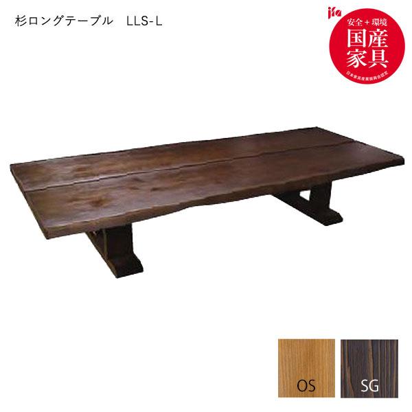 杉ロングテーブル【LLS-L】 木製 センターテーブル ナチュラル ローテーブル