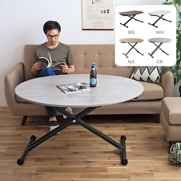 リビングテーブル 昇降テーブル アイルス 超定番 BR WH NA CR 幅120 昇降 店内全品対象 バタフライテーブル 北欧 高さ調節 スチール脚 おしゃれ テーブル 折りたたみテーブル 代引不可