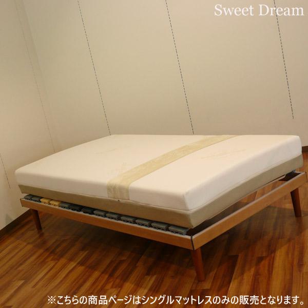 シングルマットレス 【Green First Dreamz グリーン ファースト ドリームズ シングルサイズ】 マットレスのみ 【送料無料】