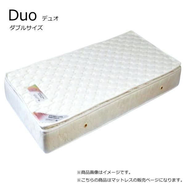 【3/21 20時よりエントリーでP10倍!】マットレス ダブル 【Duo(デュオ)】 マットレスのみ ポケットコイル コイル数660個 寝具