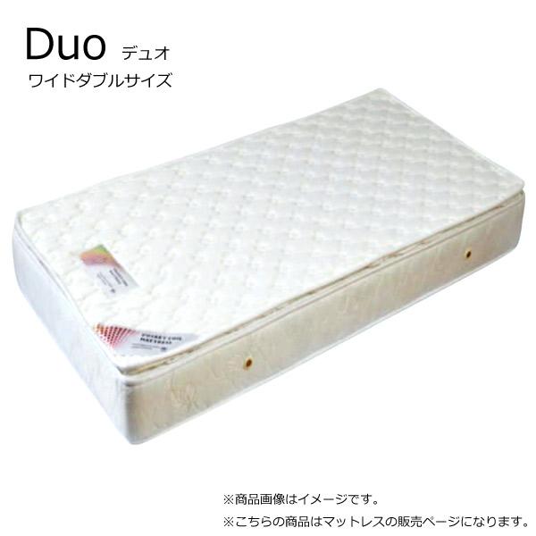 マットレス ワイドダブル 【Duo(デュオ)】 マットレスのみ ポケットコイル コイル数720個 寝具 【送料無料】