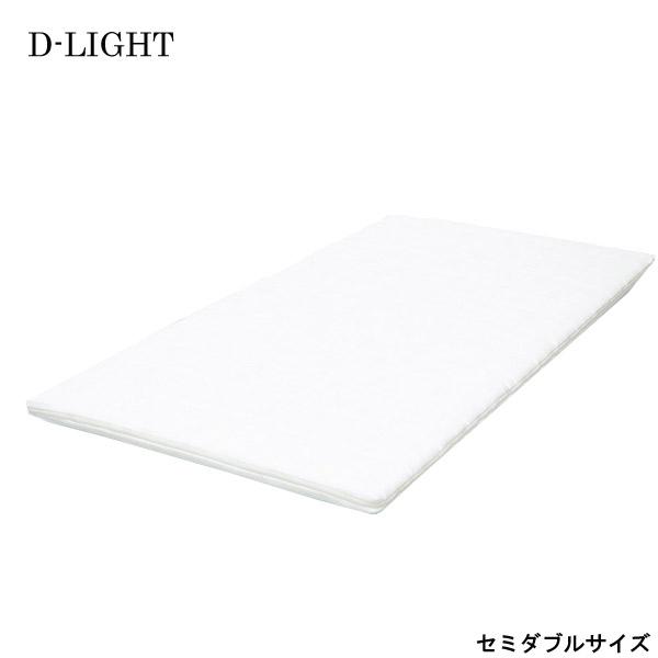 マットレス 【薄型敷きマット D-LIGHT セミダブル】 水洗いOK 軽量 敷きマット 薄型 セミダブル 幅120 【送料無料】