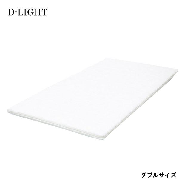 マットレス 【薄型敷きマット D-LIGHT ダブル】 水洗いOK 軽量 敷きマット 薄型 ダブル 幅140 【送料無料】
